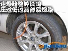 避免事故早知道如何防止高速中爆胎