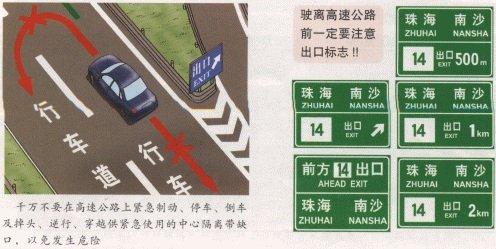 高速公路模拟驾驶--安全驶出高速公路 第3张-库车驾校排名-报名电话-价格表-考驾照流程-科目考试技巧