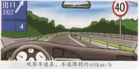 高速公路模拟驾驶--安全驶出高速公路 第5张-库车驾校排名-报名电话-价格表-考驾照流程-科目考试技巧