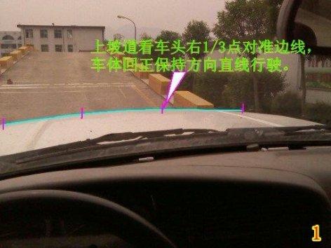 坡道定点停车技巧(图解) 第2张-库车驾校排名-报名电话-价格表-考驾照流程-科目考试技巧