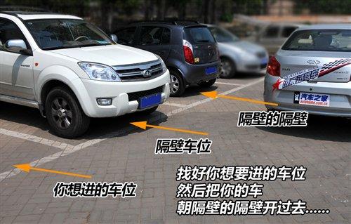 轻松分步走 简单实用的停车入位小技巧 第2张-库车驾校排名-报名电话-价格表-考驾照流程-科目考试技巧