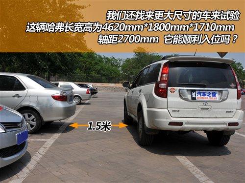 轻松分步走 简单实用的停车入位小技巧 第10张-库车驾校排名-报名电话-价格表-考驾照流程-科目考试技巧