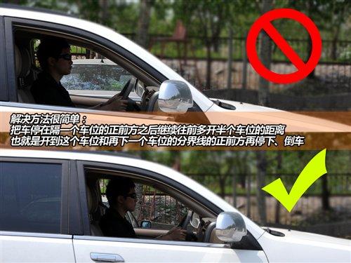 轻松分步走 简单实用的停车入位小技巧 第13张-库车驾校排名-报名电话-价格表-考驾照流程-科目考试技巧