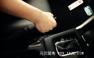 未放手刹就开车 第1张-库车驾校排名-报名电话-价格表-考驾照流程-科目考试技巧