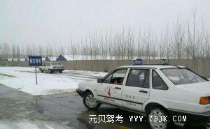 教练,下雪了还能练车去考试吗? 第1张-库车驾校排名-报名电话-价格表-考驾照流程-科目考试技巧